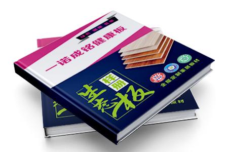 生态板色卡,样品册